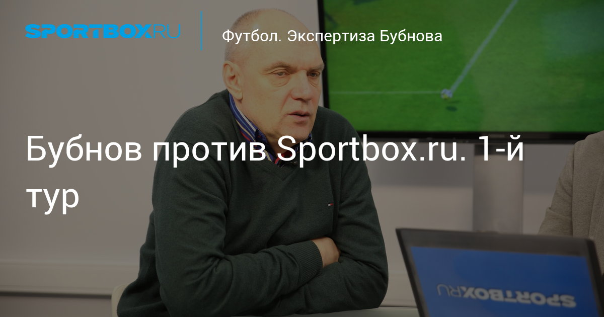 Прогнозы бубнова sportbox на сегодня [PUNIQRANDLINE-(au-dating-names.txt) 58