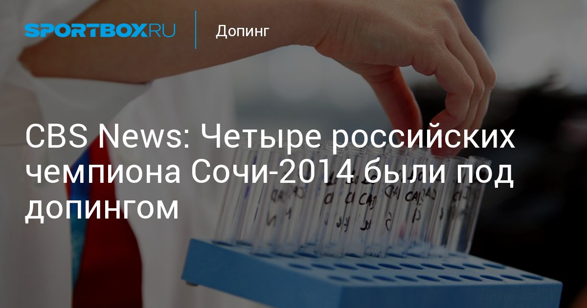 Допинг. CBS News: Четыре российских чемпиона Сочи-2014 были под допингом