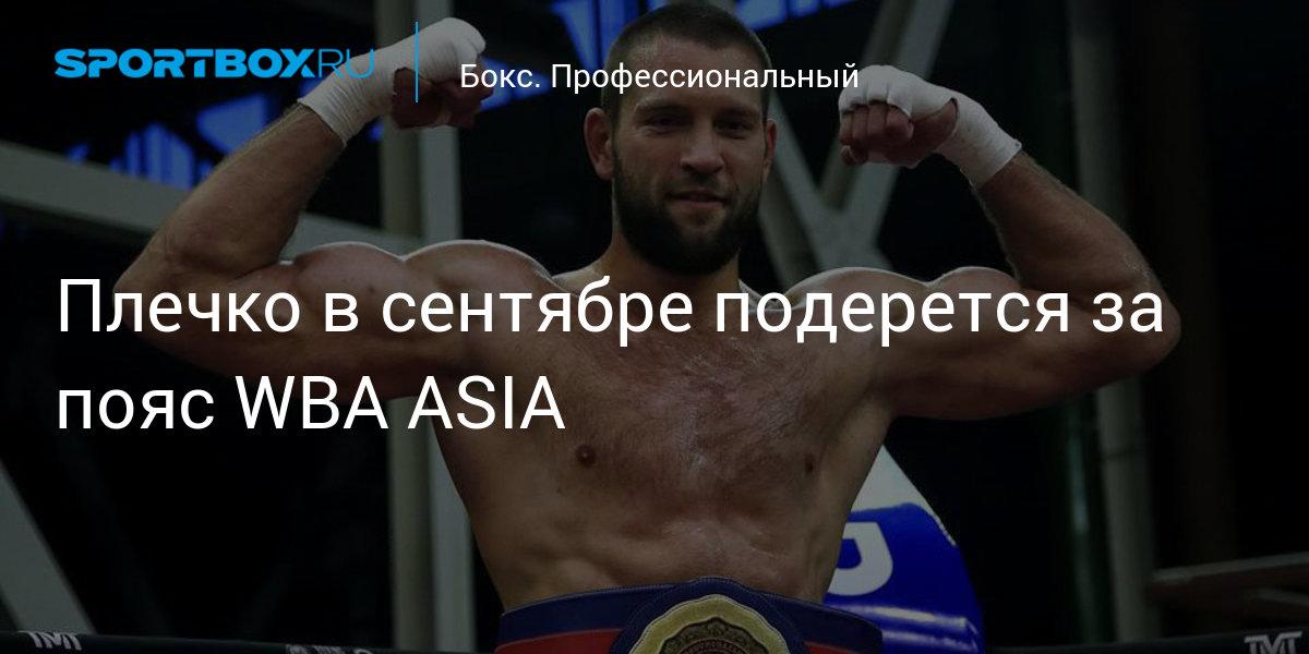 Ростислав плечко бой за звание чемпиона