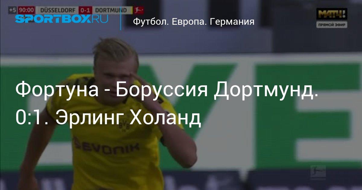 Photo of Футбол. Фортуна – Боруссия Дортмунд. 0:1. Эрлинг Холанд | news.Sportbox.ru