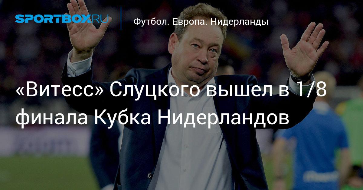 «Витесс» Слуцкого вышел в 1/8 финала Кубка Нидерландов