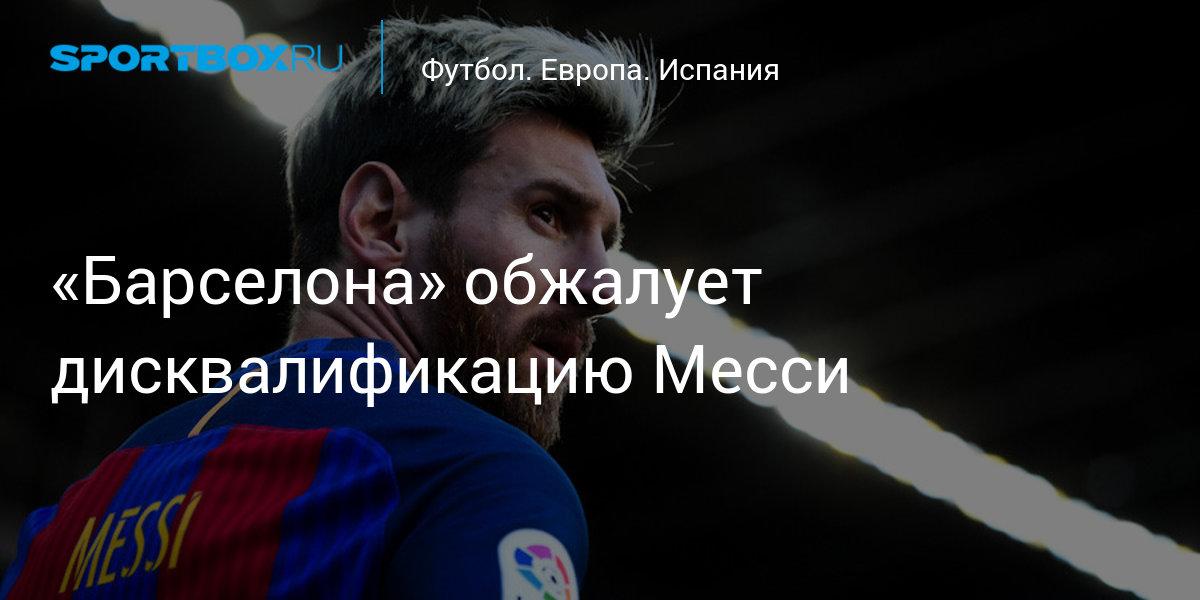 Photo of Футбол. «Барселона» обжалует дисквалификацию Месси   news.Sportbox.ru