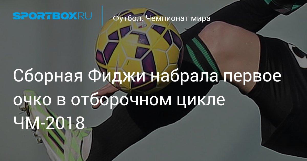 отборочный цикл чемпионата мира 2018 года ещё предлагают школьные