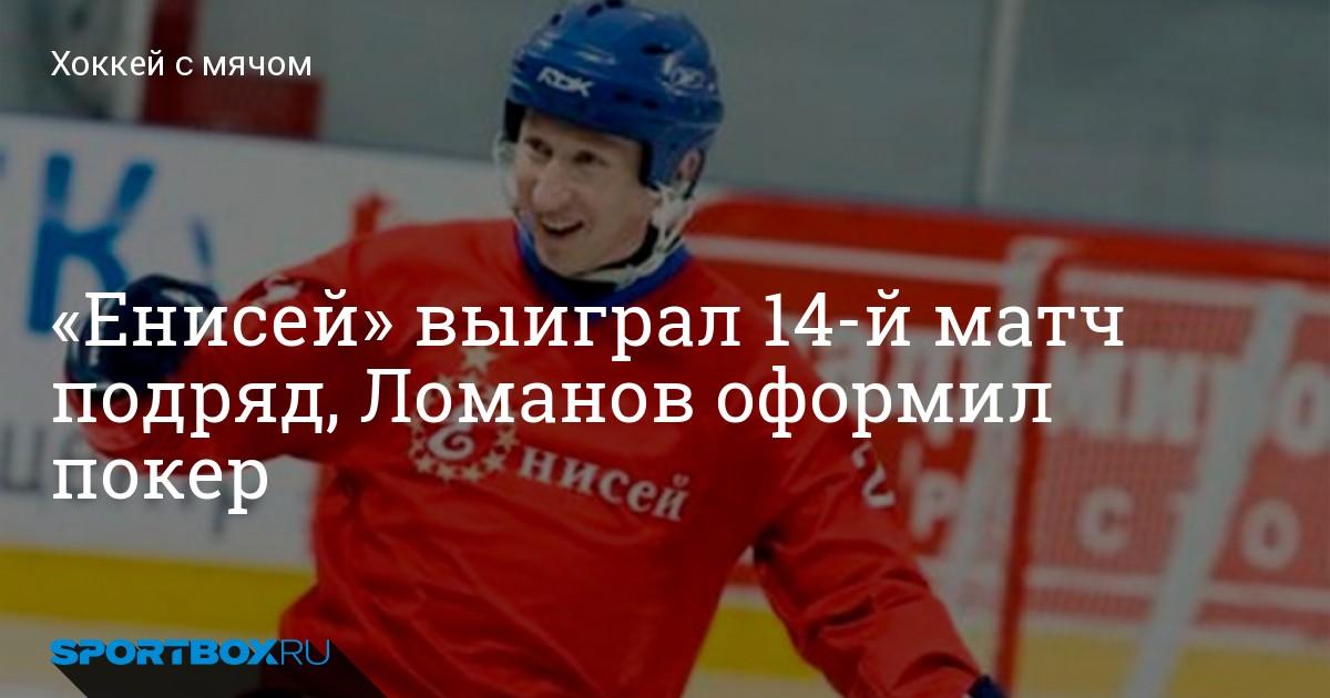 ответ Татьяна енисей хоккей с мячом википедия покупки