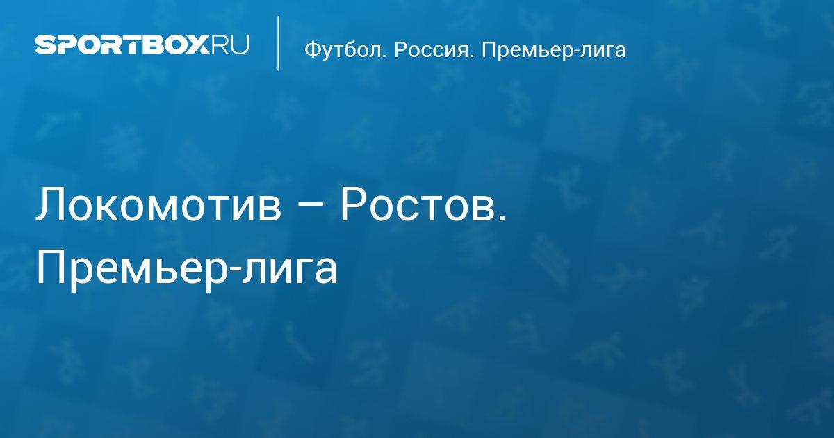 динамо челси трансляция Hd: Ростов. Премьер-лига. Платная трансляция с HD