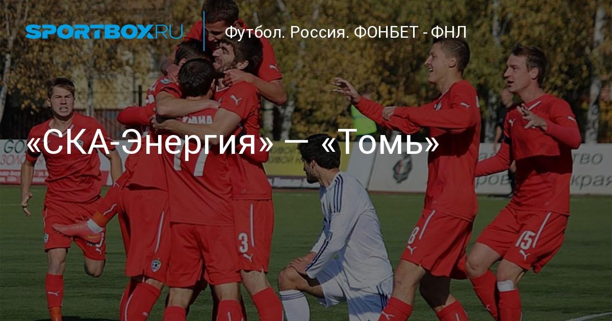 Волгарь прогноз на СКА-Хабаровск матч