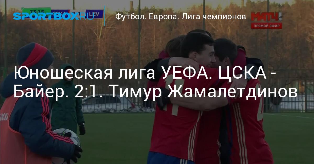 Футбол юношеская лига уефа цска байер
