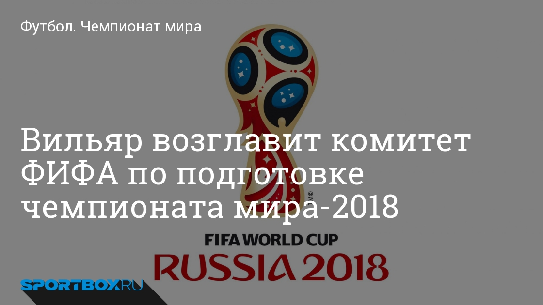 2018 чемпионат комитет мира
