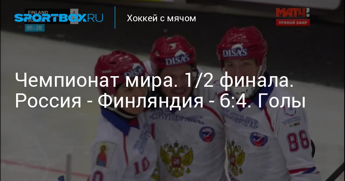 Хоккей россия финляндия голы — img 3