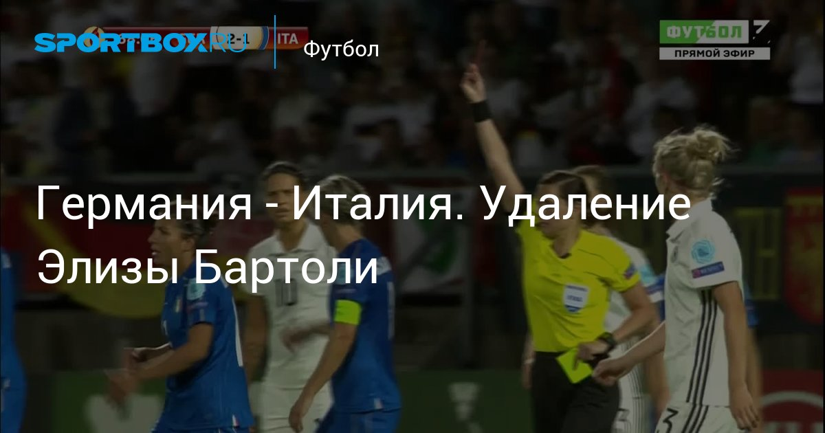 Россия 2футбол италия англия