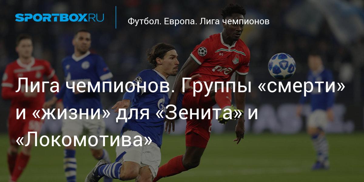 Футбол зенит лига чемпионов [PUNIQRANDLINE-(au-dating-names.txt) 30