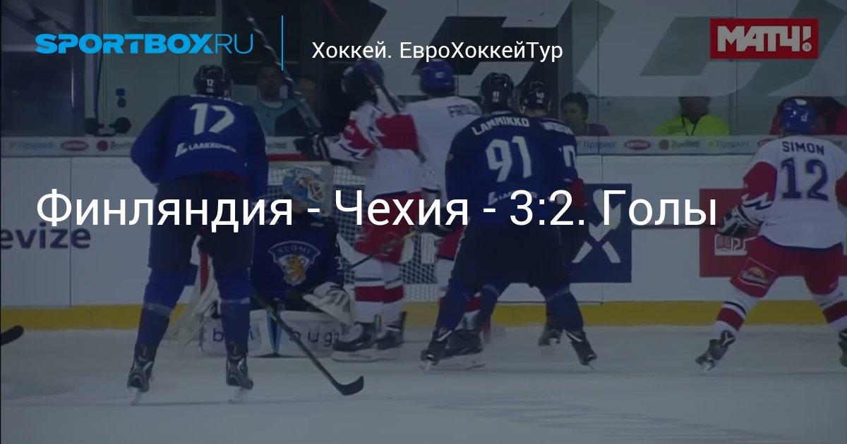 Счет хоккей финляндия чехия [PUNIQRANDLINE-(au-dating-names.txt) 34