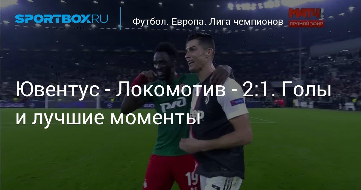 Ювентус 2 1 боруссия д видео голов
