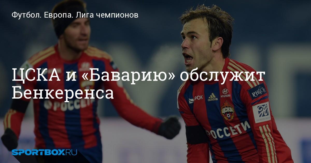 Футбол. ЦСКА и «Баварию» обслужит Бенкеренса