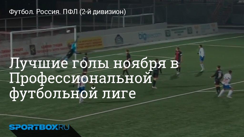 Результаты футбола второй дивизион зона центр