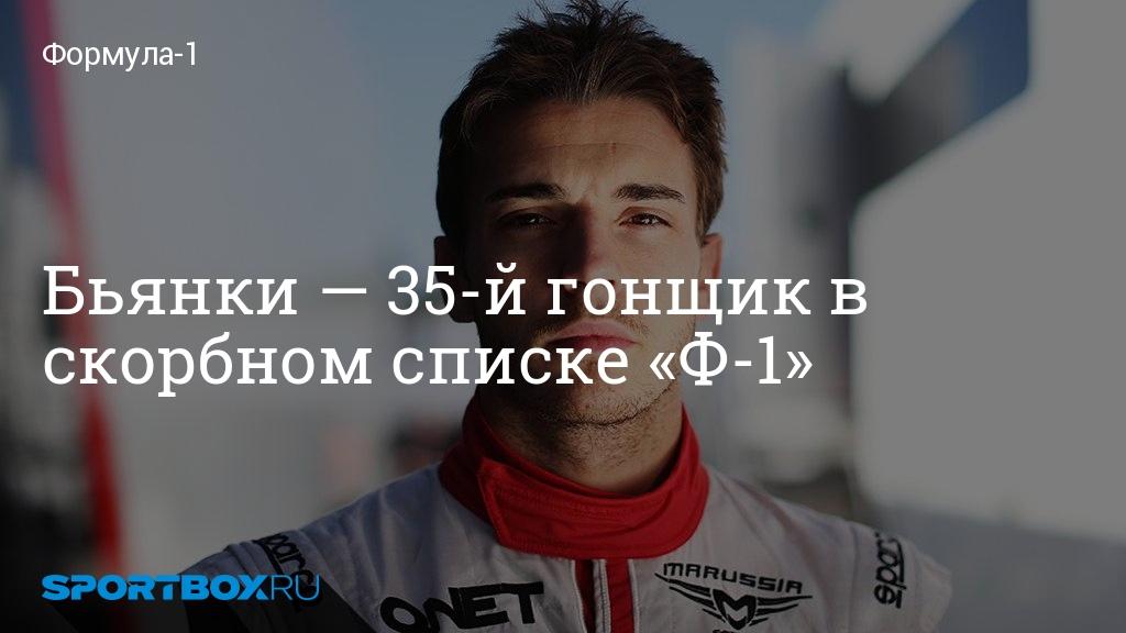 Формула 1. Бьянки — 35-й гонщик в скорбном списке «Ф-1»