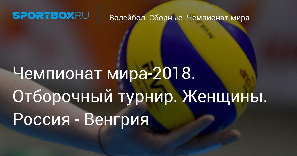 2018 турнир россии мира в чемпионат отборочный