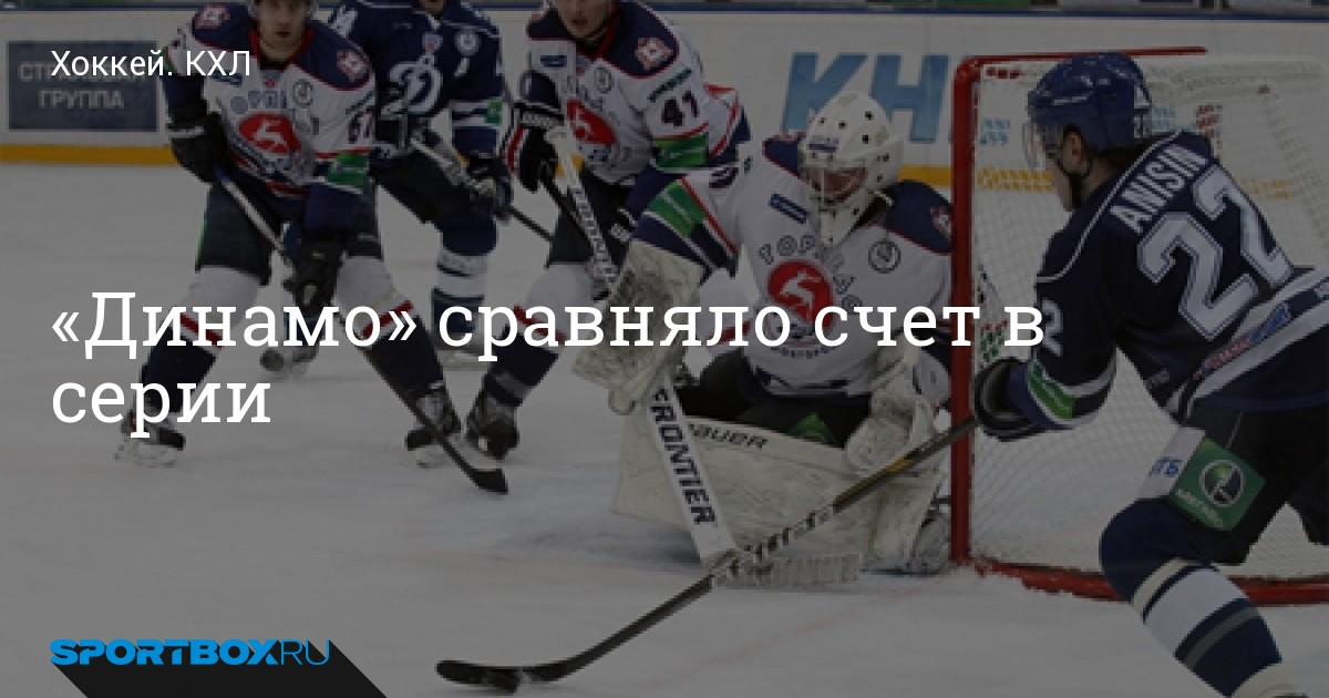 ХК Динамо Москва  официальный сайт