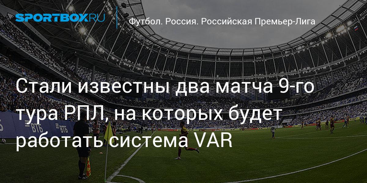 Футбол россия премьер 9 тур результаты [PUNIQRANDLINE-(au-dating-names.txt) 49