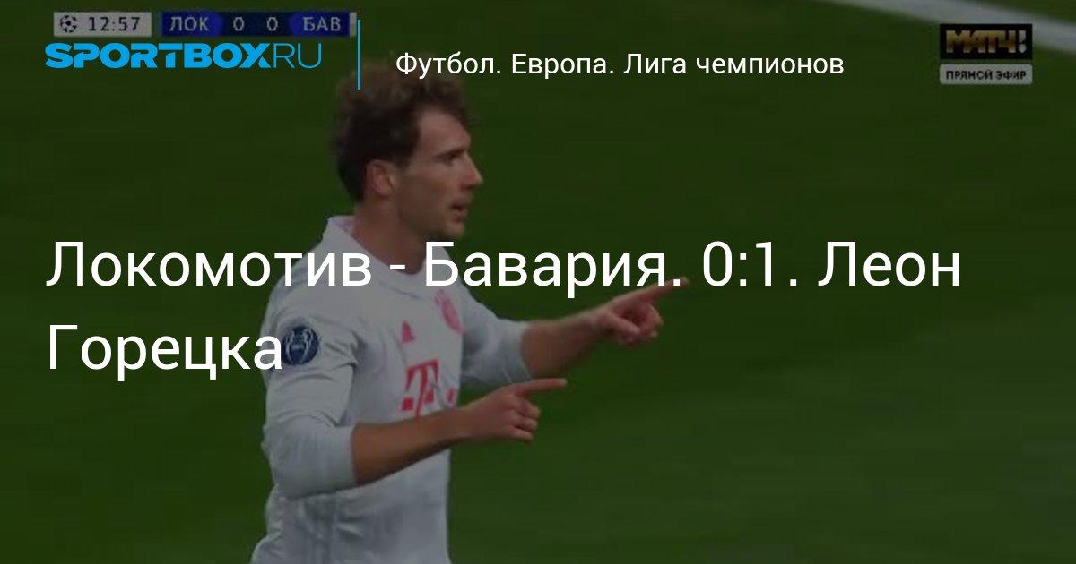 Photo of Футбол. Локомотив – Бавария. 0:1. Леон Горецка | news.Sportbox.ru