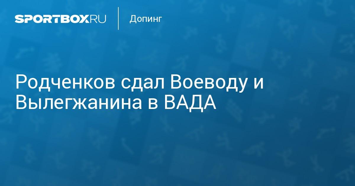 Допинг. Родченков сдал Воеводу и Вылегжанина в ВАДА