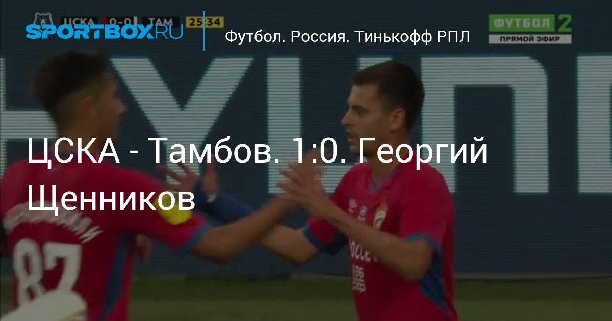 Photo of Футбол. ЦСКА – Тамбов. 1:0. Георгий Щенников | news.Sportbox.ru