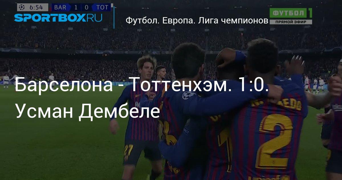 Barcelona - Tottenham. 1: 0. Usman Dembele - news.Sportbox.ru
