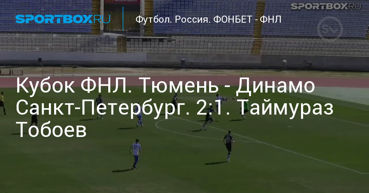 футбол фнл динамо санкт-петербург тюмень прогноз 19.07.2018