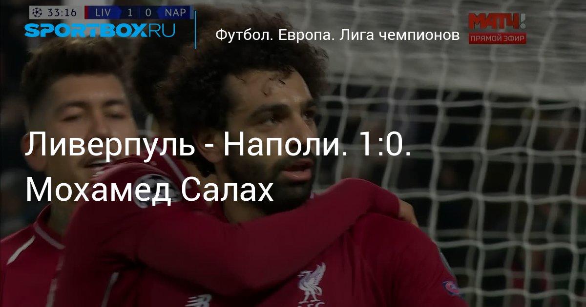 Liverpool - Napoli. 1: 0. Mohamed Salah