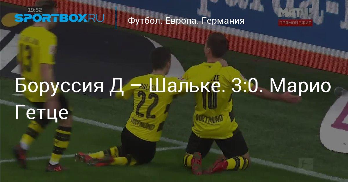 Боруссия д шальке 3 0 голы