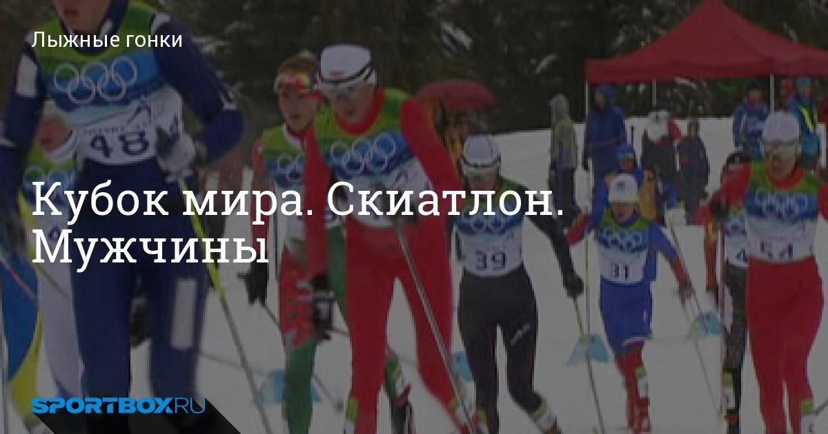 Результаты спринта по биатлону сегодня, 23.02.19, у женщин и мужчин
