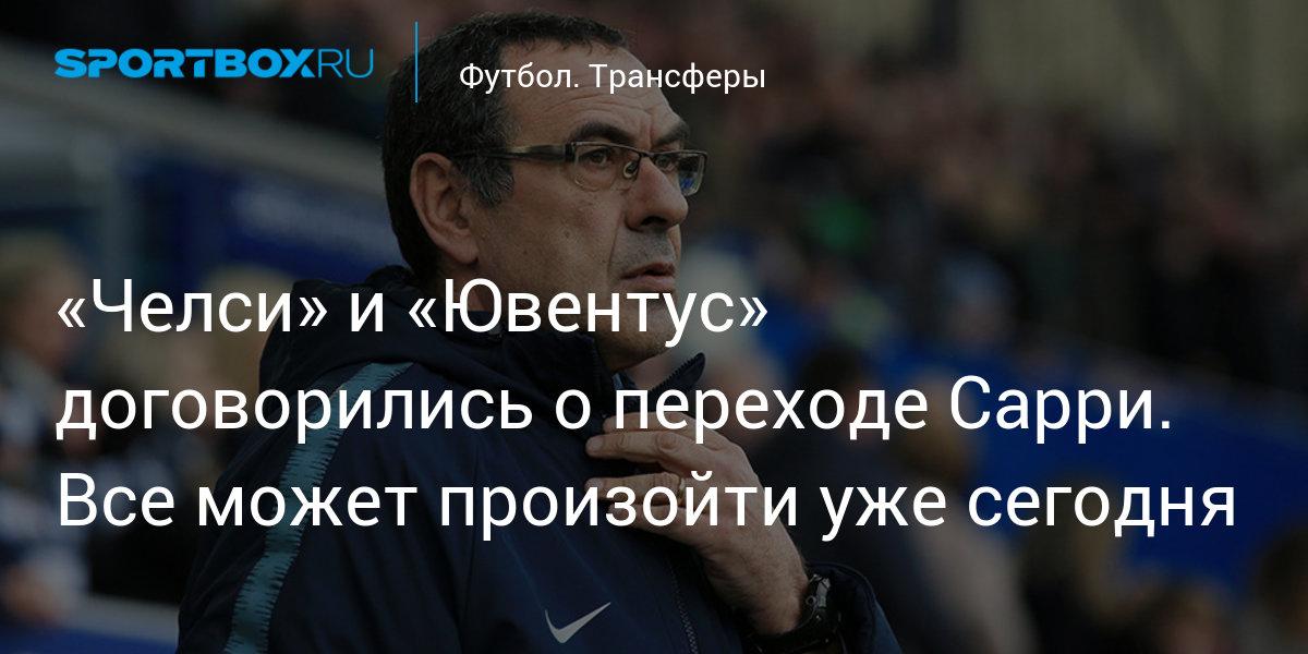 Sportbox ru онлайн ювентус- челси