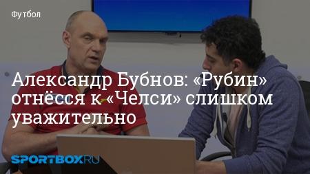 Сернурский экспертиза бубнова четверть финалисты бубнов предложение заработать