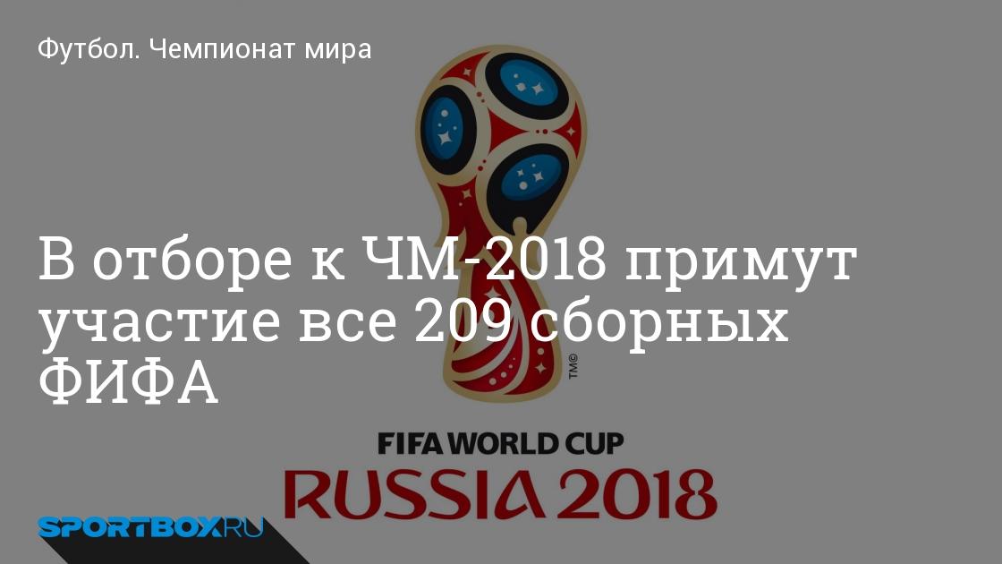 Отборочные Чемпионат Мира 2018 Год