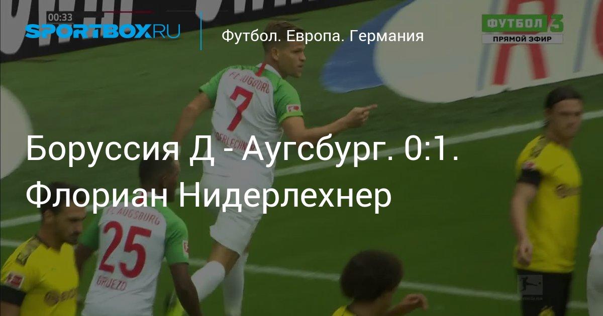 Боруссия ювентус онлайн смотреть бесплатно прямой эфир