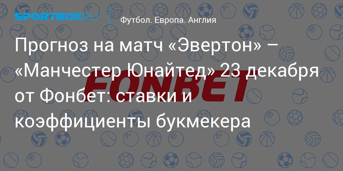 футбол фонбет первенство россии
