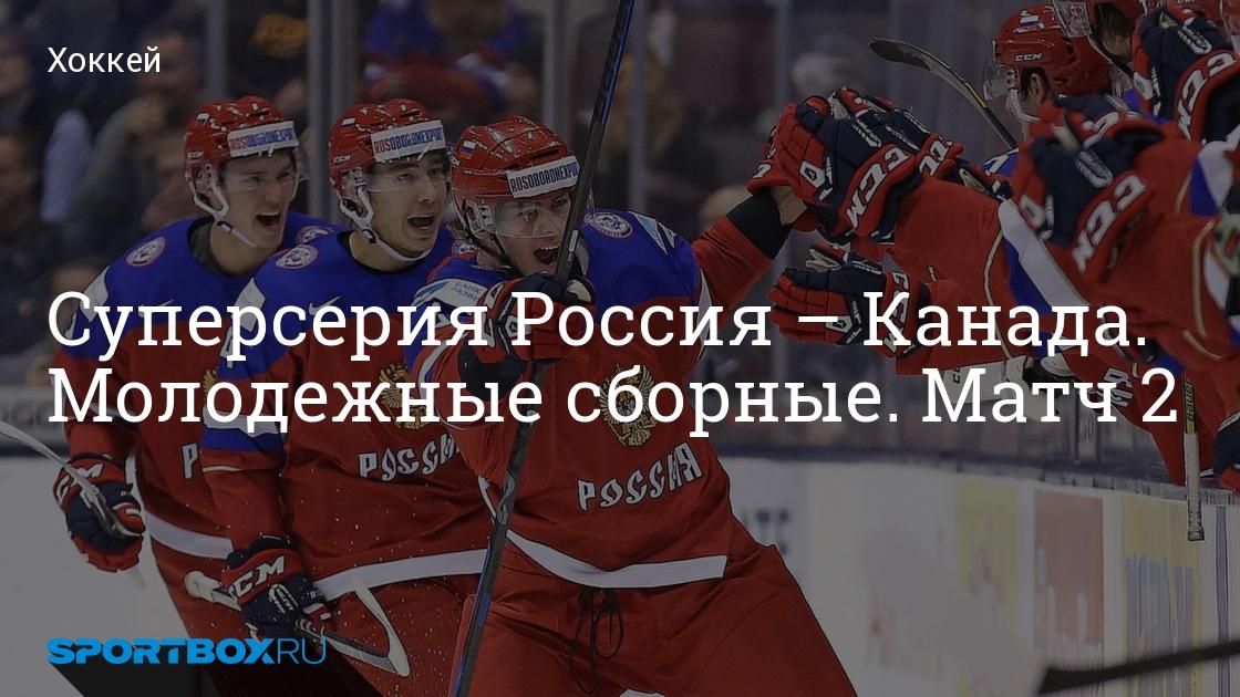 поверхности хоккей суперсерия молодежные сборные канады россия модели термобелья