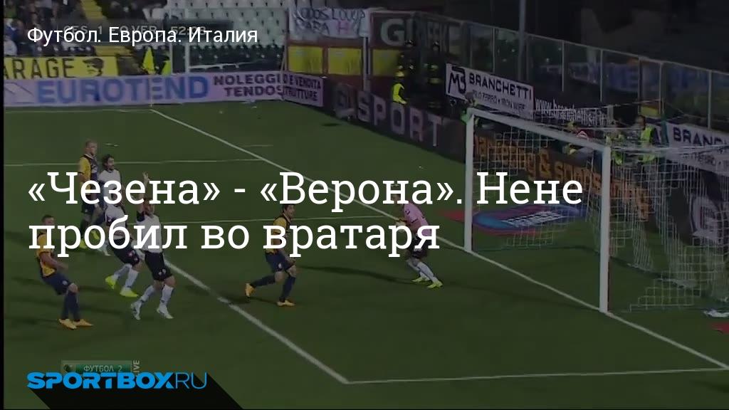 Нене футболист верона
