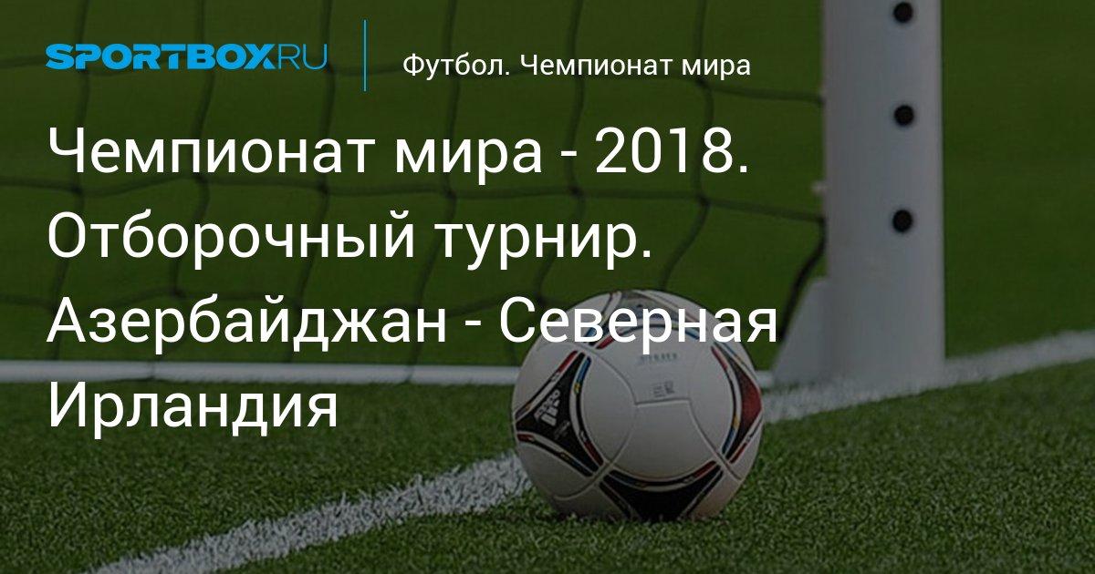 азербайджан отборочный 2018 турнир мира чемпионата