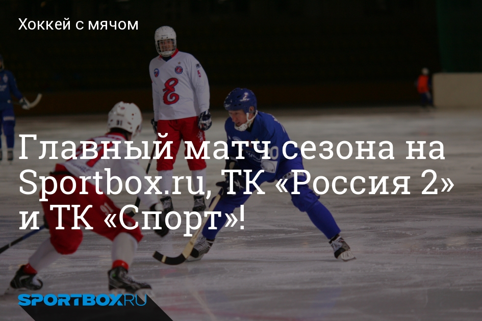 Sportbox ставки на спорт