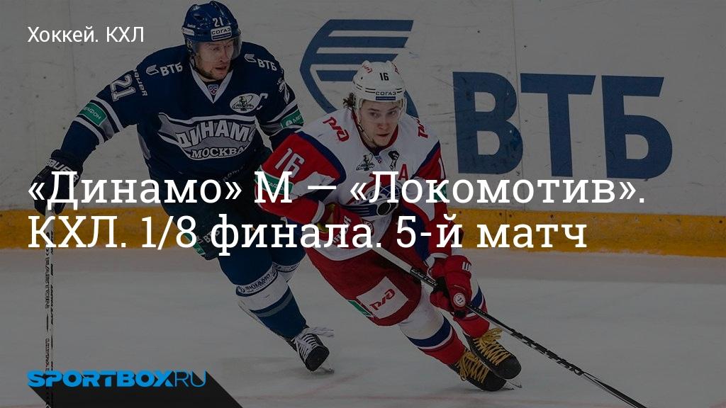 Хоккей на Куличках  Континентальная Хоккейная Лига  КХЛ
