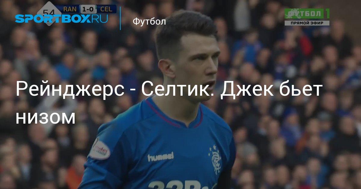 Ювентус селтик прЯмой ефир