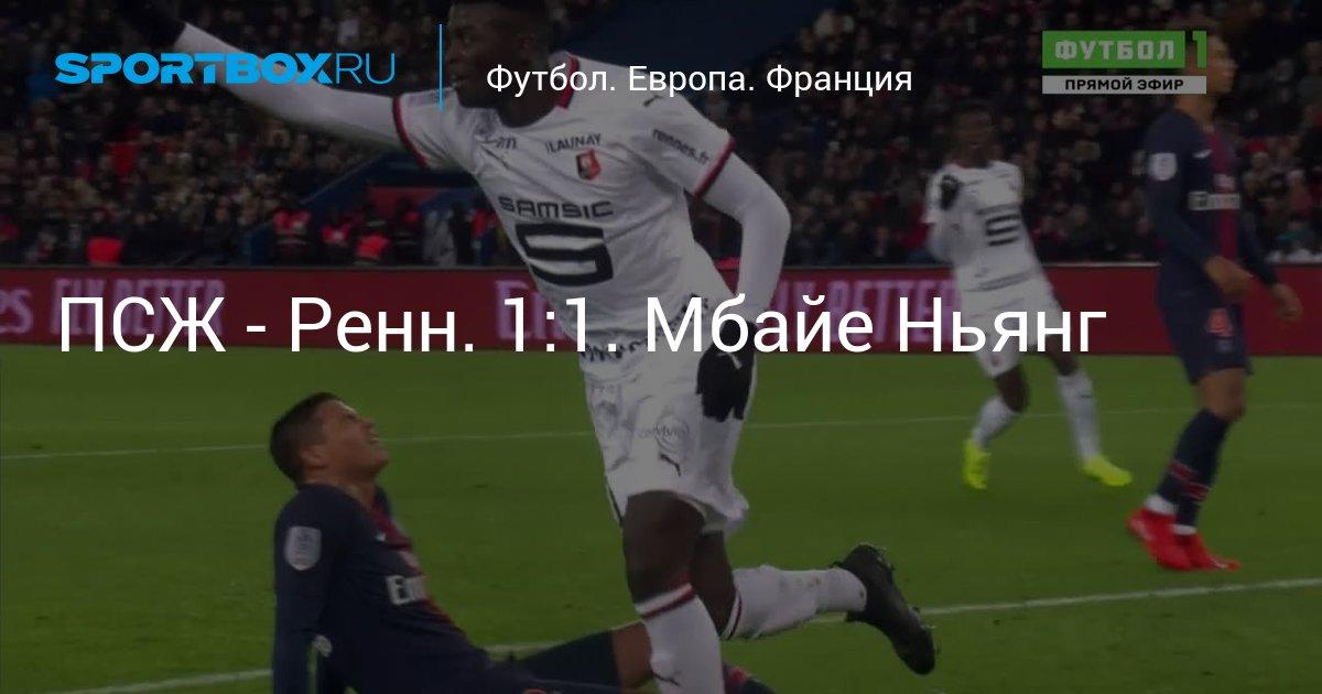 Арсенал Ренн News: Ренн. 1:1. Мбайе Ньянг