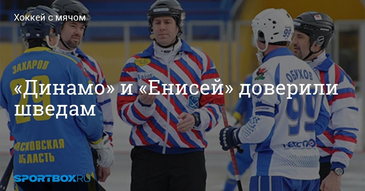 Хоккей с мячом  РСпорт Все главные новости спорта