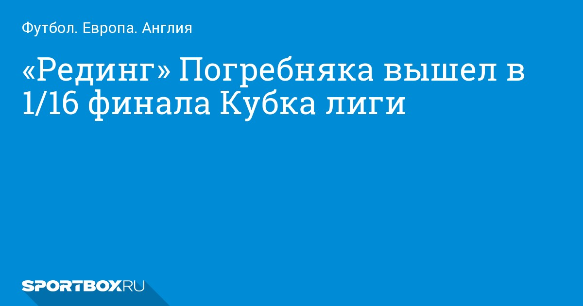 локомотив амкар чемпионат россии