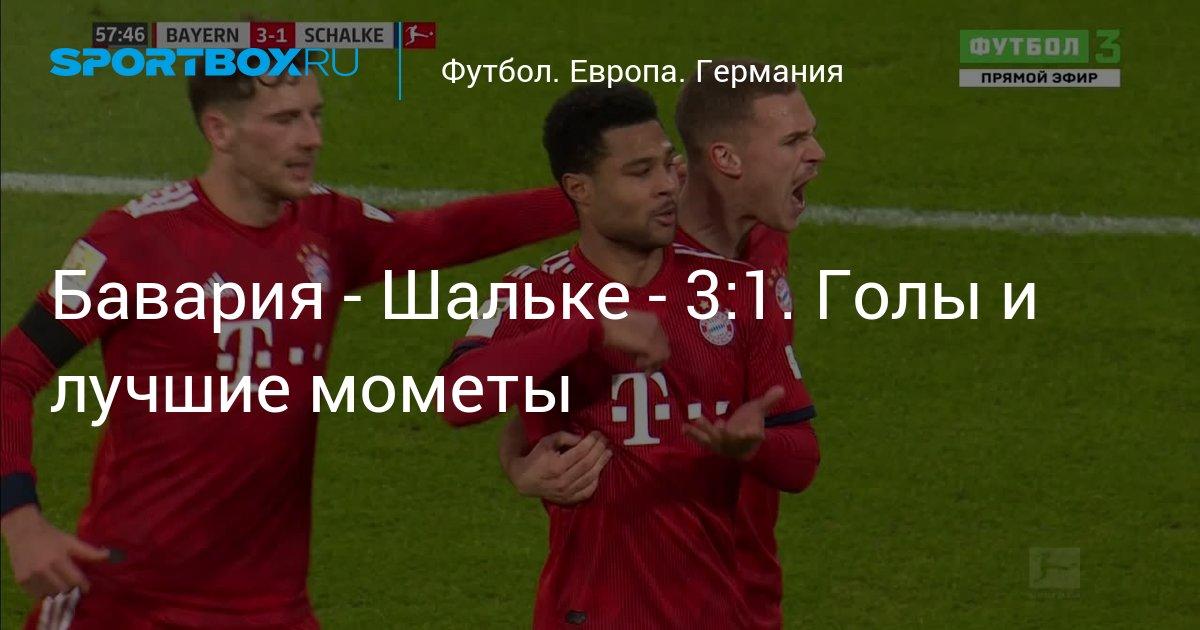 Футбол шальки 04 бавария