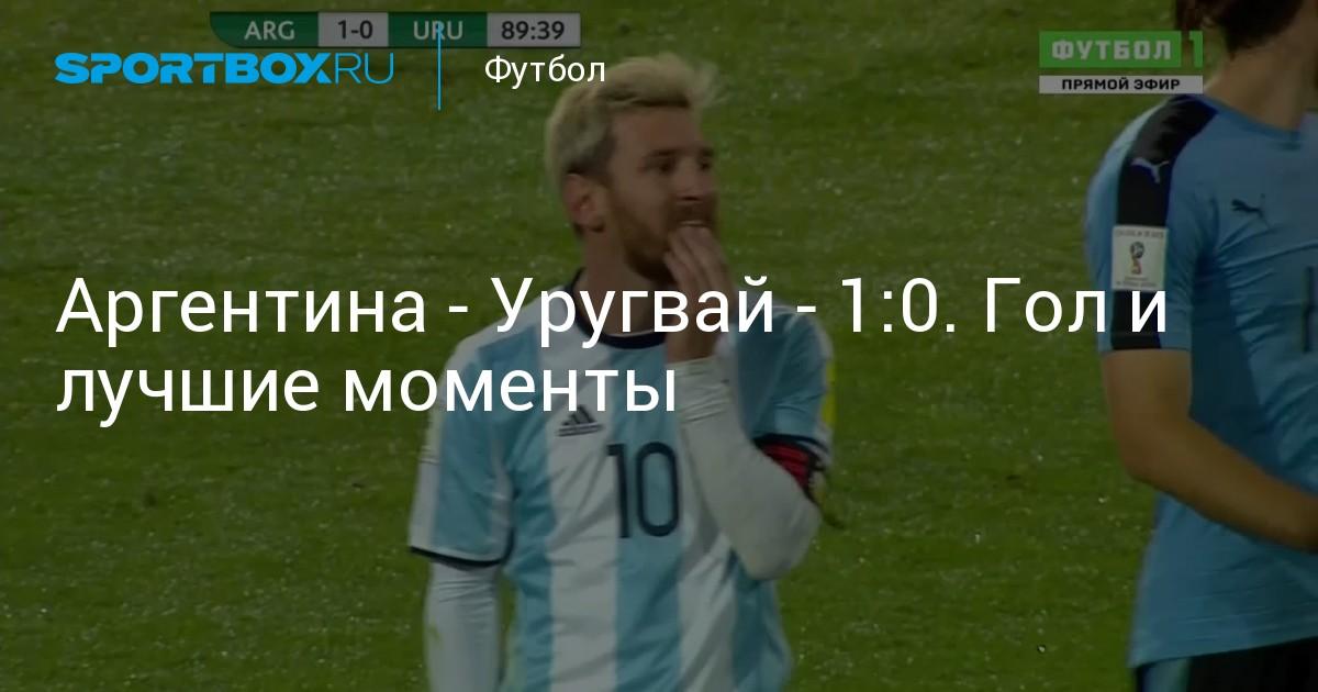 Аргентина уругвай 1 сентября [PUNIQRANDLINE-(au-dating-names.txt) 33