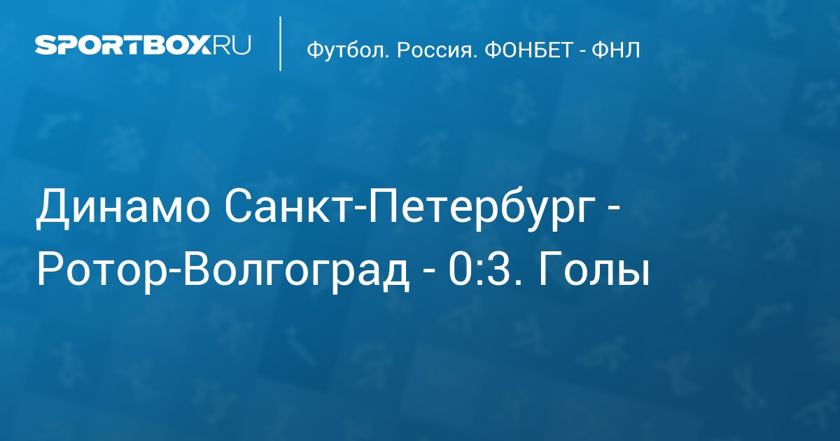 сибирь динамо санкт петербург прогноз