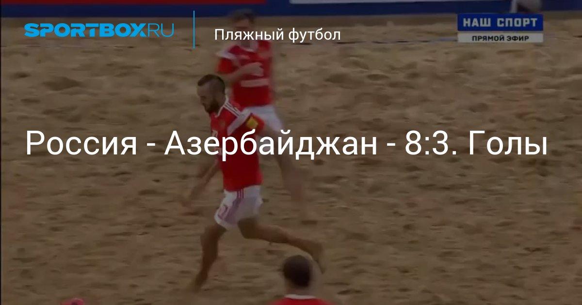 Азербайджан испания пляжный футбол