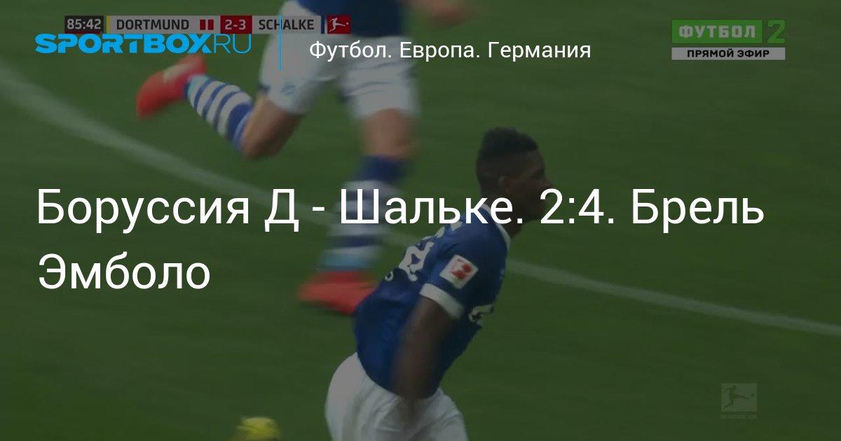 Шальке 04 боруссия д 1 3